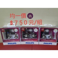 【優品直輸】PHILIPS X-tremeVision Plus +130% H1 H4 H7夜勁光 鹵素燈泡