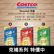 好市多 Costco代購 Stresstab 克補B群+鋅 / 克補B群+鐵 / 克補+肝精膠囊 克補 B群 肝精