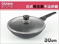 快樂屋♪ 王樣 OSAMA 65-5951 日式黑金鋼 不沾小炒鍋 30cm 深型平底鍋 【附鍋蓋】