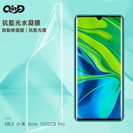 【愛瘋潮】99免運 QinD MIUI 小米 Note 10/CC9 Pro 抗藍光水凝膜(藍光膜+後綠膜) 螢幕保護貼