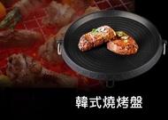 韓國火烤兩用烤盤 露營 中秋 瓦斯爐 卡式爐可用燒烤盤 環保烤盤 烤肉盤 韓國烤肉烤肉爐【S60】