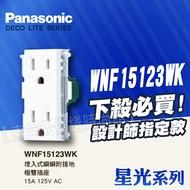 Panasonic國際牌開關插座 星光系列WNF15123WK附接地極雙插座【東益氏】售中一電工面板