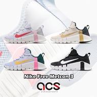 Nike 訓練鞋 Free Metcon 3 黑 白 藍 粉紅 奶茶 任選 女鞋 襪套 健身房 重訓 多功能 【ACS】