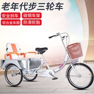☀Ready Stock bicycle ✮Elderly tricycles, old people, pedal human tricycles, adult leisure grocery shopping carts, pedal