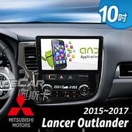 【奧斯卡 AceCar】SD-1 10吋 導航 安卓  專用 汽車音響 主機(適用於三菱 Outlander 15年式後)