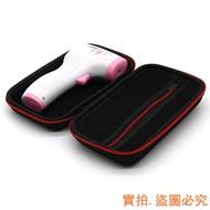 ♫熱賣♫適用 體溫測量計收納包 紅外線額溫槍家用醫用溫度計耳溫計盒