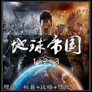 世紀爭霸 地球帝國 EMPIRE EARTH (1+2+3)三部合集 免安裝中文對戰略策略電腦PC單機游戲