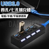 【買就送變壓器x1】 USB3.0 HUB 電腦擴充槽 高速傳輸 免驅動 獨立安全開關 USB 電腦 筆電 擴充槽 分線器 集線器 7孔