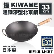 【RIVER LIGHT】日本〈極KIWAME〉超鐵深型北京鍋-原木柄-日本製33cm