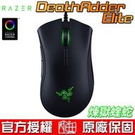 Razer 雷蛇 DeathAdder Elite 煉獄奎蛇 菁英版 電競滑鼠 16000DPI 光學滑鼠