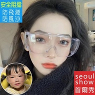 【Seoul Show 首爾秀】防疫防風沙防口沫透明工作護目鏡(贈吸震眼鏡盒+纖維眼鏡布)