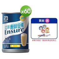亞培 安素原味不甜網購限定(237ml x30入)x2箱