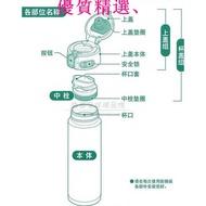 優質精選▲原裝象印保溫杯瓶壺配件TANAPAPB杯蓋中栓密封塞墊圈零件防漏杯蓋