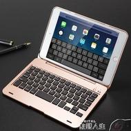 【現貨】ipad鍵盤ipad mini2藍芽鍵盤保保mini4蘋果平板電腦殼超薄迷你鍵盤無線蘋果迷你外接 數碼人生【6-26】
