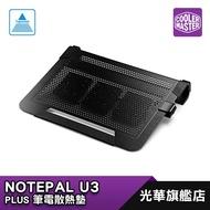 Cooler Master 酷碼 NOTEPAL U3 PLUS 筆電散熱墊 (黑) 專利風扇可調整位置/支援19吋筆電