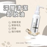 Geoskincare - 深層清潔卸妝油 120ml
