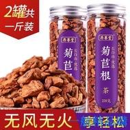 【買1送1】菊苣根茶500g玉蘭根茶黃菊苣黃蘭菊根苦菊苣黃玉蘭根茶金蘭菊根茶
