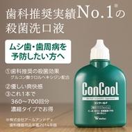 [12/15回國後寄出]ConCool牙周預防漱口水100ml