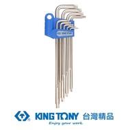 【KING TONY 金統立】KING TONY 專業級工具 9件式 特長星型扳手組 KT20319PR(KT20319PR)