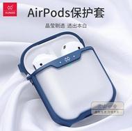 耳機套 airpods保護套防摔airpods2代蘋果無線耳機airpod個性可愛少女透明-三山一舍【99購物節】