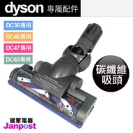 Dyson DC36 DC46 DC47 DC63 氣動 碳纖維 主吸頭 全新100%原廠盒裝 /可分期/建軍電器