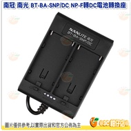 南冠 南光 Nanlite BT-BA-SNP/DC NP-F轉DC電池轉換座 公司貨 轉換插座 Forza 60 適用