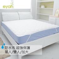 【eyah 宜雅】超防水舖綿QQ保潔墊-平單式(單人/雙人/加大)