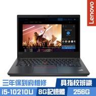 Lenovo E14 14吋商務筆電 i5-10210U/8G/256G PCIe SSD/ThinkPad/Win10/三年保到府維修