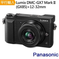 【Panasonic 國際牌】Lumix DMC-GX7 Mark II / GX85+12-32mm 單鏡組(中文平輸)
