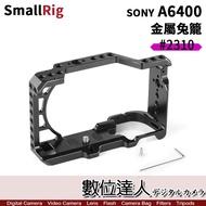 SmallRig A6400專用 兔籠 提籠 承架 CCS2310 Cage for A6300 A6500 數位達人