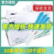 大衛驗孕棒早早孕試紙30條精準驗孕紙測孕紙測試懷孕備孕女高精度(790)