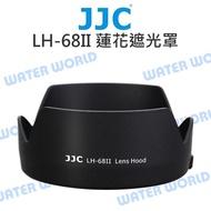 【中壢NOVA-水世界】CANON LH-68II LH68II JJC 遮光罩 50mm F1.8 STM ES-68