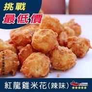 【九江】紅龍雞米花(辣味)---一口一個好滿足---✦