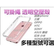 💕透明 HTC 空壓殼 728  830  825  D10 lifestyle  D10 pro 手機殼 保護殼