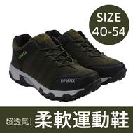 【有加大尺碼】氣墊登山鞋 運動鞋 跑步鞋 慢跑鞋 男鞋 US13 US14-灰/棕/綠40-54【AAA1998】