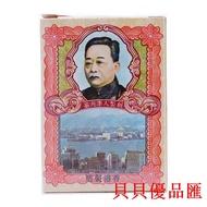 現貨香港原裝正品進口 李眾勝堂保濟丸10瓶 單盒裝貝貝