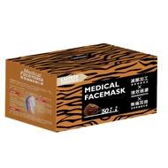 萊潔 醫療防護成人口罩-褐虎紋(50入/盒裝)(衛生用品,恕不退貨,無法接受者勿下單)