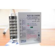 東元ATS ATSH-2030M1-1 110V 家用電源自動切換開關 ATSH-2030M1-2 220V