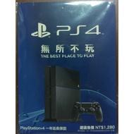 PS4 主機 一年延長保固 服務卡 延長保固卡 無所不玩