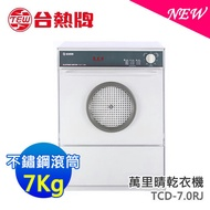 台熱牌 7公斤 萬里晴乾衣機 TCD-7.0RJ 免運費
