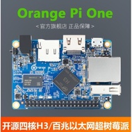 《德源科技》(含稅)香橙派 全志 H3 Orange pi one 套餐 / Raspberry pi2 banana pi