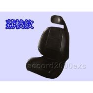 專用型『透氣合成皮椅套』荔枝紋單色皮椅套~最低價~耐用質感佳~有3色可選solio galant TERCEL