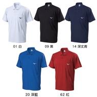 美津濃 MIZUNO 吸汗快乾咖啡紗 抗紫外線UPF50 基本款 短袖POLO衫 32TA801509 大尺碼