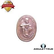 Amulettrue เหรียญเสาร์5 รุ่นรวยไม่เลิก เนื้อทองแดง หลวงพ่อคูณ ปริสุทโธ วัดบ้านไร่ ปี2536