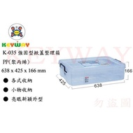 KEYWAY館 K035 強固型掀蓋整理箱 2入組 所有商品都有.歡迎詢問