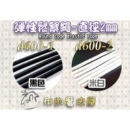 【布的魔法屋】d600-系列2mm寬彈性鬆緊繩(買12送1,口罩繩,髮飾鬆緊繩,串珠彈性繩,拼布洋裁編織鬆緊繩彈力繩)