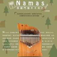 Namas 索羅門檜木卡林巴 台灣全手工雕刻製造 灰熊款