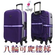 《葳爾登》法國傑尼羅特25吋【八輪可爬樓梯】旅行箱硬面耐摔登機箱360度行李箱9001紫25吋