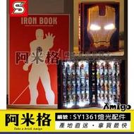 阿米格Amigo│SY1361 燈光配件 鋼鐵人收納書 (不含積木產品) 鋼鐵人人偶紀念手冊 積木 非樂高但相容