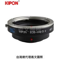 Kipon轉接環專賣店:Baveyes EF-M4/3 0.7x Mark2(Panasonic,M43,MFT,Olympus,Canon EF EOS,GH5,GH4,G8,GF10)
